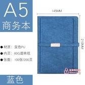 記事本 a5筆記本帶扣商務定製記事本簡約皮面會議辦公記錄筆記本定製LOGO 5色