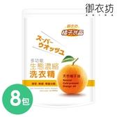 【御衣坊】多功能橘子生態濃縮洗衣精2000ml補充包-8包入-箱購