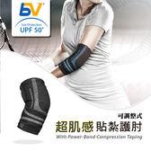 【BODYVINE 束健】超肌感貼紮護肘-強效加壓型-可調整式『灰』CT-82507 (一只) 護具|戶外|健身|復健