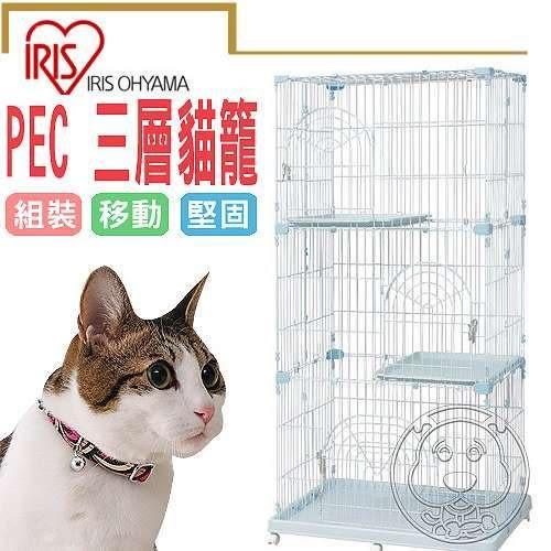 【培菓幸福寵物專營店】《IRIS》2014新品 PEC-903 三層貓籠 (桃紅│青色)