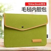 手提電腦包內膽包女蘋果macbook air13pro15小米華為12戴爾聯想小新11筆 新北購物城