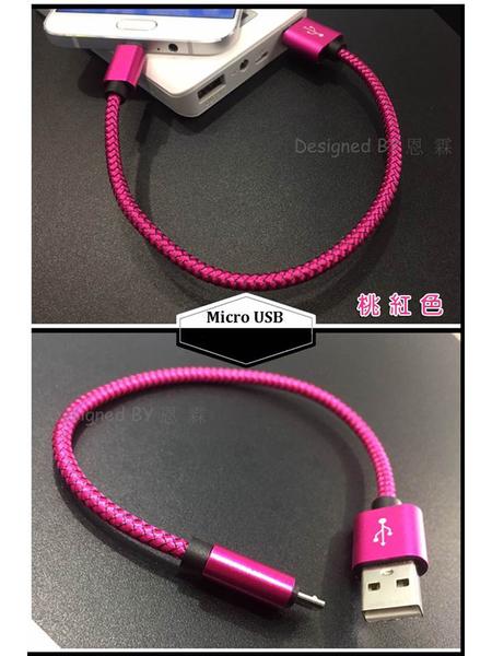 『Micro 金屬短線』Xiaomi 紅米1S 紅米2 紅米5 紅米5+ 充電線 傳輸線 快速充電 25公分
