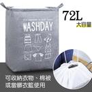 大容量可束口收納籃 //巨無霸收納袋 髒衣籃 棉被收納衣物收納搬家打包棉被衣服整理袋