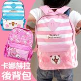 【狐狸跑跑】Hello Kitty聯名 卡娜赫拉 後背包 三麗鷗 授權正版品 筆電包 後背包 大口包 旅遊