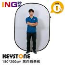 【映象攝影】Keystone 150*200cm 黑白背景板 攝影背景 黑/白兩面 摺疊收納