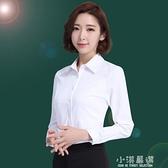 職業襯衫女長袖白色春秋季職業正裝襯衣工作服2020新款上衣OL『小淇嚴選』