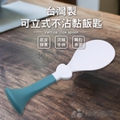 【台灣珍昕】台灣製 可立式不沾黏飯匙(長約24x寬約6.8cmx直徑約5.5cm)/飯匙/飯勺/飯杓