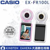 限時優惠 CASIO FR100L【24H快速出貨】單機版 送原廠皮套 公司貨 運動攝影相機