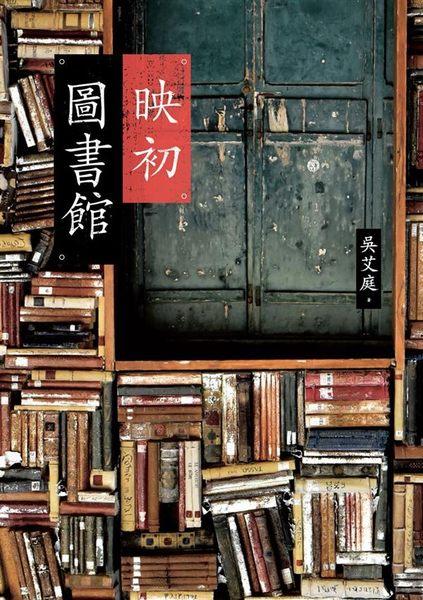 (二手書)映初圖書館