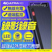 4K 廣角140度 紅外夜視不亮燈 行動電源監視器  錄影錄音 高清夜視 無線充 遠程監控 密錄 針孔