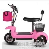 迷你電動三輪車成人新款電瓶車鋰電池女性代步車接送孩子家用 220vNMS名購居家