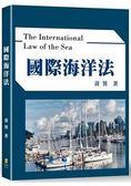 國際海洋法