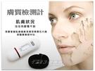 SK-03膚質檢測計 / 膚質檢測儀 隨...
