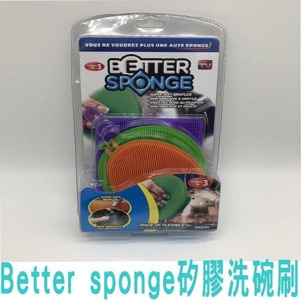 Better Sponge 矽膠萬能清潔布 菜瓜布 圓形 洗碗鍋刷 居家 萬用刷 無毒無害 清潔 果蔬刷 乾淨 不傷手