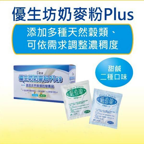 優生坊 (鹹口味)奶麥粉 (36gx15包/盒) X 2盒 購買6組送收納背包至8/31止