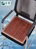 麻將涼席夏季坐墊夏天辦公室電腦椅子學生透氣屁座墊竹涼墊餐椅墊 米娜小鋪