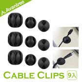 Avantree Cable Clips背膠黏貼式收線器組(一組9入)-線材收納/三種設計/耐用材質/穩固黏貼/不留殘膠