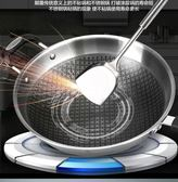 百強304不銹鋼炒鍋無油煙炒菜鍋無涂層不黏鍋電磁爐燃氣家用鍋具  莉卡嚴選