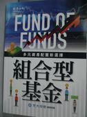 【書寶二手書T5/基金_LNE】組合型基金:多元資產配置新選擇_劉宗聖, 黃昭棠
