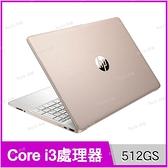 惠普 HP Laptop 15s-fq1092TU 星幻粉【送手提包/i3 1005G1/15.6吋/FHD/SSD/輕薄/intel/筆電/Win10/Buy3c奇展】15s