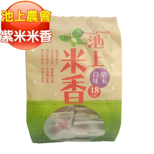 【池上鄉農會】池上米香-紫米口味(1包)(全素)
