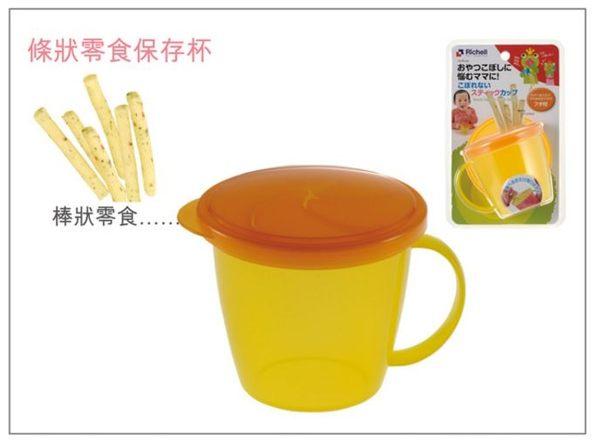日本Richell-條狀零食保存杯 零食杯 零食防漏杯