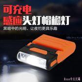 露營燈 頂點夜釣魚頭燈自動感應頭燈充電白光露營燈戶外led燈LB8096【Rose中大尺碼】