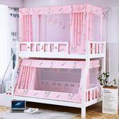 子母床蚊帳兒童梯形上下鋪宿舍床簾【南風小舖】