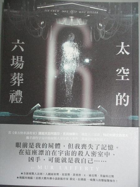 【書寶二手書T8/翻譯小說_LQX】太空的六場葬禮_慕兒・拉佛提