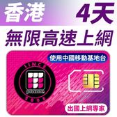 【TPHONE上網專家】香港 4天無限高速上網 每天前面1GB支援4G高速 插卡即用