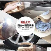 車載吸塵器充氣汽車打氣泵BS14437『時尚玩家』