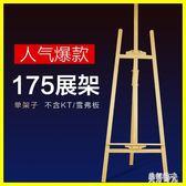 KT板展架廣告牌展示架木質立式落地式海報架 CJ2768『美好時光』