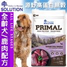 此商品48小時內快速出貨》新耐吉斯SOLUTION》源野高蛋白無穀全齡犬/ 鹿肉配方-16lb/ 7.2kg