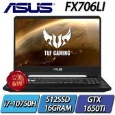 "FX706LI-0031A10750H/幻影灰/I7-10750H/16G/512SSD/1650Ti/17.3""/120HZ"