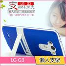 LG G3 手機殼 軟殼 雙色 支架 手機保護殼 d858 d859 硅膠套 防摔 保護套