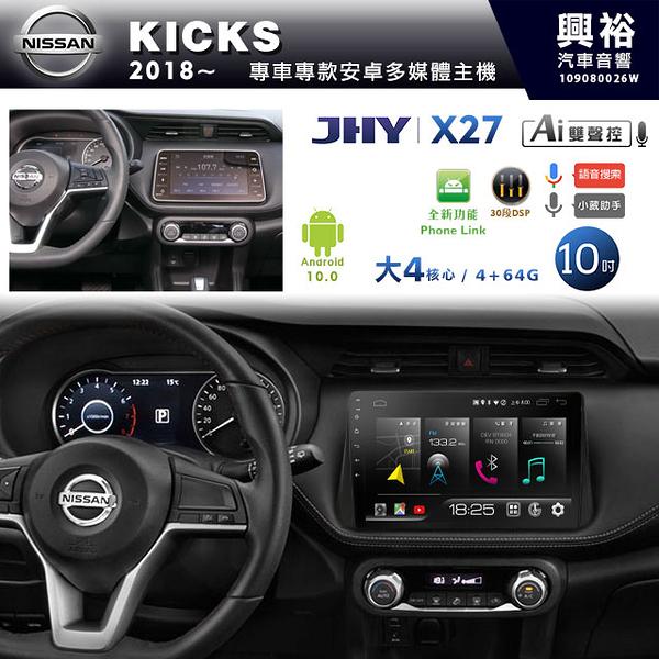 【JHY】2018~年NISSAN KICKS專用10吋螢幕X27系列安卓機*Phone Link*大4核心4+64