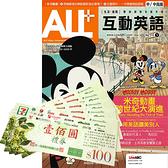 《ALL+互動英語》互動下載版 1年12期 贈 7-11禮券500元