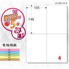 必購網【longder龍德】電腦標籤紙 4格 LD-803-W-B 白色 1000張 影印 雷射 貼紙
