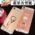 蘋果 iPhone8 iPhoneX iPhone7 Plus i6s 鏡面 寶石支架 手機殼 硬殼 自拍殼 鏡面 全包 水鑽殼 iX i8 i8+ i7 i7+