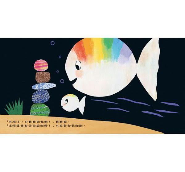 幼福 童夢館 好棒!小白魚