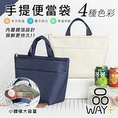 「指定超商299免運」手提便當袋 保鮮袋 保溫袋 保冷袋 野餐袋 袋子[品WAY+]【B00090】