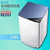 【精簡時尚設計】HERAN禾聯 HWM-0452 3.5KG輕巧型全自動洗衣機 不鏽鋼內槽 強勁水流 洗衣 原廠貨