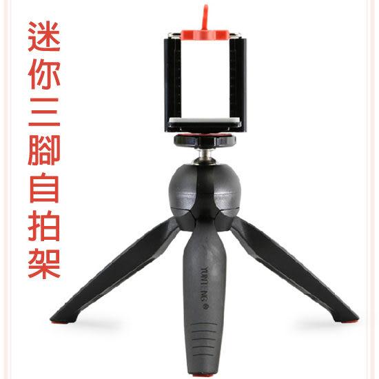 【YT-228】手機 自拍 三腳架/數位相機 微單眼 手持自拍架/專用型/多用途迷你三角架/便攜拍攝支架