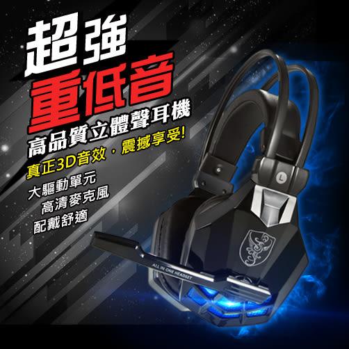 電腦耳機 超強重低音 炫光 立體聲 電競耳機 2.1聲道 高清麥克風 大動圈設計 頭帶式大耳罩
