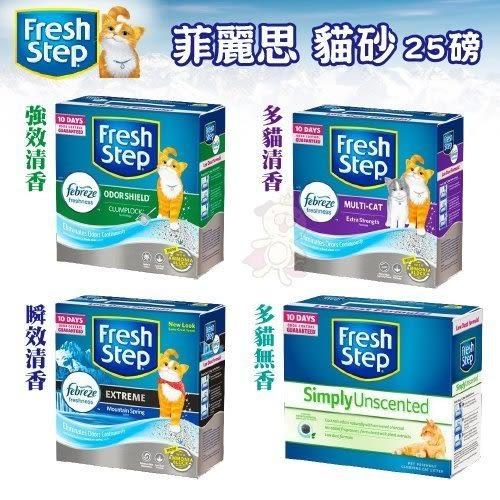 *WANG*菲麗思Fresh Step《強效清香│多貓清香│瞬效清香│多貓無香》 貓砂25磅