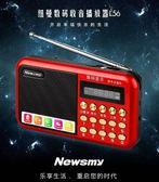 收音機(Newsmy)L56 數碼收音機播放器收音機MP3老人迷你【萬聖節全館大搶購】