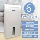 Panasonic 清淨除濕機 【F-Y12EB】 國際牌 6公升 清淨除濕機 新風尚潮流