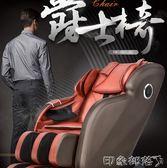 航科電動按摩椅家用全自動太空艙按摩器多功能全身老人沙發椅子 igo全館免運