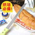 【三箭牌-考試專用蛋糕吐司鋸刀25公分】