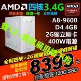 【8399元】全新AMD高速3.4G四核D5獨顯2G極速SSD硬碟3D遊戲繪圖順模擬器可雙開LOL 天堂M可刷卡分期保固